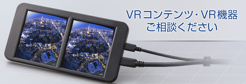 VRコンテンツ ・ VR機器ご相談ください